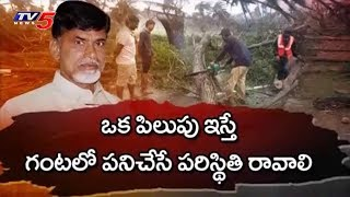 CM Chandrababu Focus on Titli Cyclone-Affected Areas In Srikakulam
