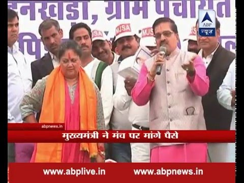 Vasundhara Raje demands money from mining barons at a rally