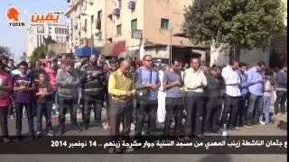 يقين | تشيع جثمان زينب المهدي من مسجد  السنية بجوار مشرحة زينهم