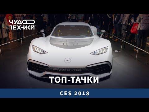Смотрим лучшие тачки выставки CES 2018