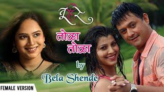 Tola Tola   Female Version By Bela Shende   Tu Hi Re   Swwapnil, Tejaswini, Sai