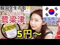 【韓国旅行】激安!韓国の学生街、鷺梁津(ノリャンジン)で安すぎてびっくりしてきました【ソウル】