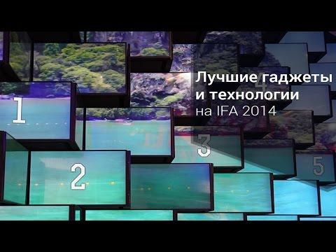 Пять лучших гаджетов и технологий IFA 2014