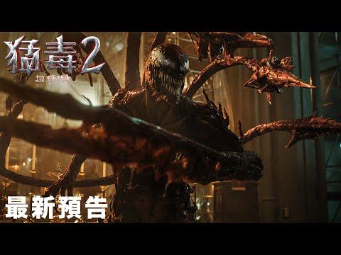 【猛毒2:血蜘蛛】最新預告
