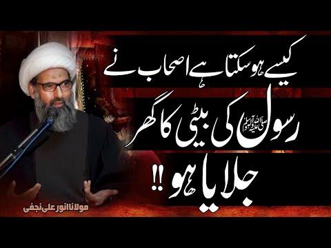 Kaisay Ho Sakta Hai Rasool Ki Beti Ka Ghar Jalaya Gaya Ho..!! | Maulana Anwar Ali Najafi | 4K