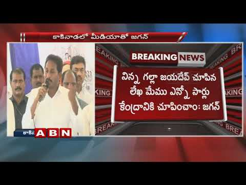 YS Jagan Addresses Media | Calls For AP Bandh On July 24th | Kakinada | Part 2 | ABN Telugu