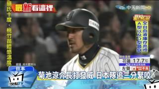 史上第一次! 中職8:5勝經典賽日本隊