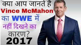 WWE why Vince McMahon not return in wwe 2017 full news in Hindi 2017.
