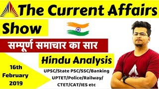7:00 AM - The Current Affairs Show 16 Feb 2019 | UPSC, SSC, IBPS, Railway, Police By Manvendra Sir