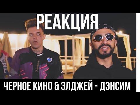 Реакция! Черное Кино & Элджей - Дэнсим