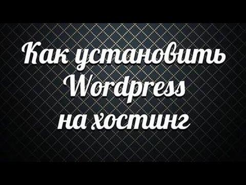 Как установить платфому Вордпресс (WordPress) на хостинг Таймвеб (TimeWeb)