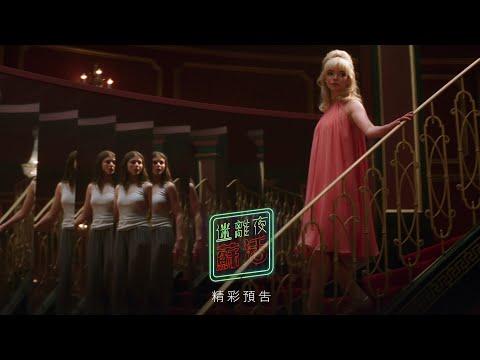 【迷離夜蘇活】精彩預告 - 近期大銀幕隆重獻映