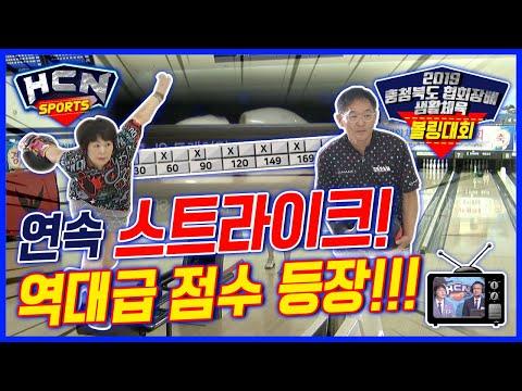 [HCN스포츠] 2019 충북협회장배 볼링대회 남녀 준결승, 결승전