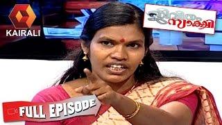 Jeevitham Sakshi 05 10 2014 Full Episode