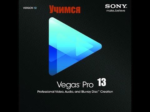 Учимся | Sony vegas pro 13 | #1