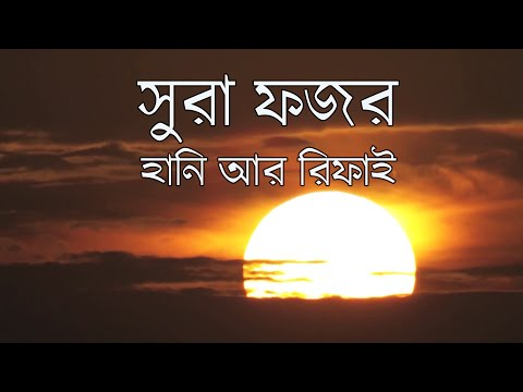 Surah Fajr 89 | Very Emotional | Killer Recitation | Hani Rifai | Bangla Subtitles | Quran | বাংলা