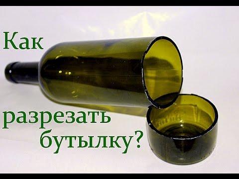 Как разрезать бутылку из стекла. Бутылкорез за минуту.