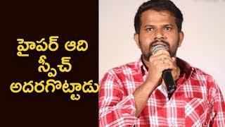 Hyper Aadi Funny Speech @Aatagadhara Siva Movie Press Meet