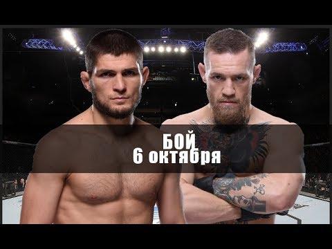 Хабиб VS Конор БОЙ дата 7 октября в 3:00 по Москве Видео