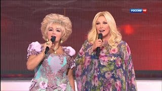 Таисия Повалий и Надежда Кадышева - Ворожи не ворожи