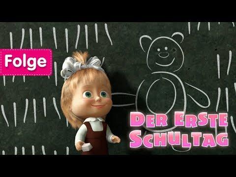 Mascha und der Bär - Der erste Schultag 📚 (Folge 11)