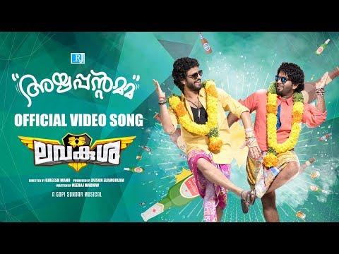 LavaKusha Ayyappantamma Official Video Song | Gopi Sundar ft. Neeraj Madhav & Aju Varghese