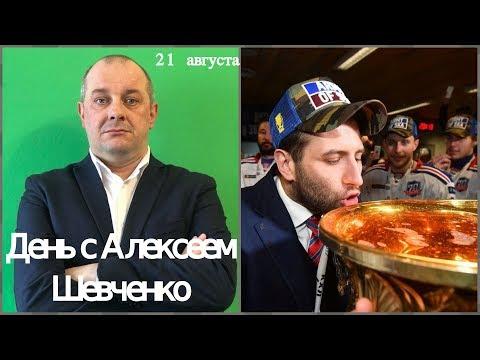 Портал для СКА. День с Алексеем Шевченко 21 августа