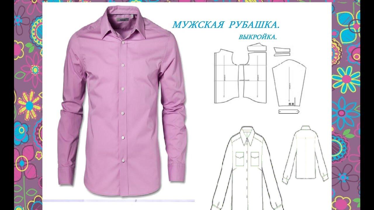 Приталенная рубашка своими руками 822