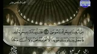 المصحف الكامل 32 للشيخ محمود خليل الحصري رحمه الله