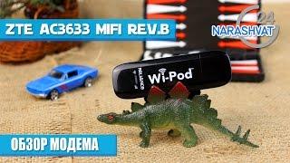 3G WiFi Модем ZTE AC3633 Mifi REV.B: тест скорости, функциональные особенности