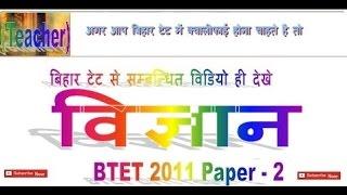 Bihar TET 2017 Science - 1 ☑️