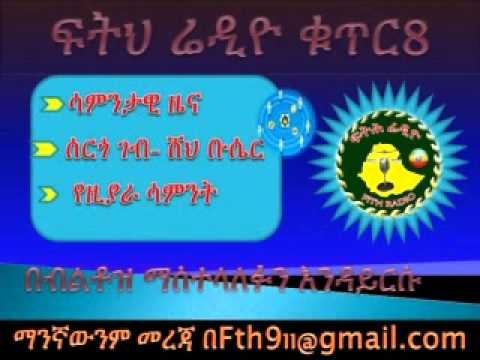 DireBoyzZ5 - FTIH RADIO 8th [ፍትህ ሬዲዮ] 8ኛ