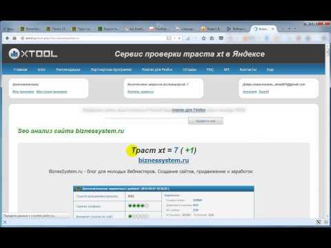 Как проверить траст сайта онлайн?