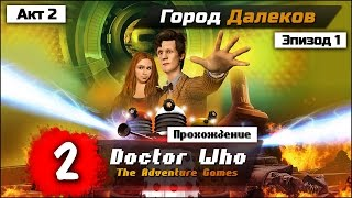 Прохождение Doctor Who The Adventure Games: Episode 1 - City Of the Daleks Акт 2