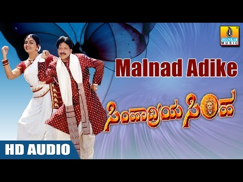Malnad Adike - Simhardiya Simha HD Audio feat. Sahasa Simha...
