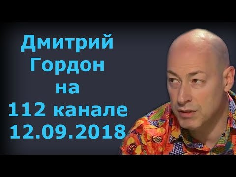 """Дмитрий Гордон на """"112 канале"""". 12.09.2018"""