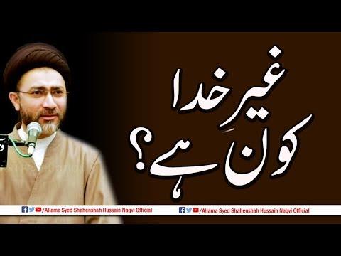 Ghaire Khuda kon hai? by Allama Syed Shahenshah Hussain Naqvi