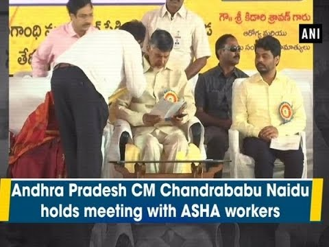 Andhra Pradesh CM Chandrababu Naidu holds meeting with ASHA workers