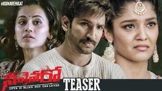 Neevevaro Movie Teaser | Aadhi Pinisetty | Taapsee | Ritika Singh | Kona Venkat | #NeevevaroTeaser