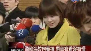 100114 CTV News - Goo Hye Sun & Fahrenheit film MV in Taiwan