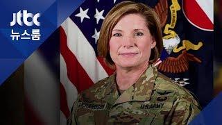 미 육군 77만명 이끄는 사령관에 첫 '여성 장군'