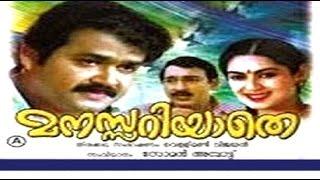 Manasariyathe (1984) Malayalam Movie - Mohanlal, Nedumudi Venu, Zarina Wahab.