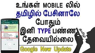 Download Tamil Voice Typing Google New Update - Loud Oli Tamil Tech news 3Gp Mp4