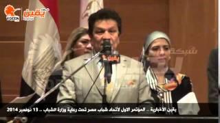يقين   كلمة اللواء مدحت الحداد فى المؤتمر الاول لأتحاد شباب مصر تحت رعاية وزارة الشباب
