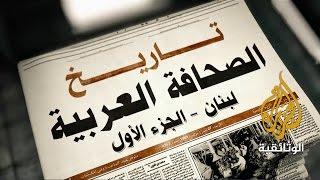 تاريخ الصحافة العربية لبنان ج1