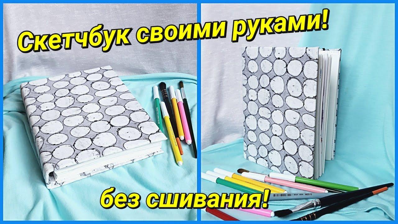 Как сделать скетчбук своими руками