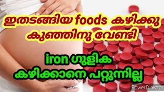 Iron Rich Foods In Pregnancy Malayalam