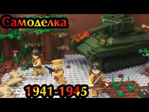 Самоделка - Атака советских войск!! / Soviet attack!! (9 серия самоделок)
