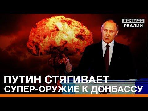 Путин стягивает супер-оружие к Донбассу | «Донбасc.Реалии»