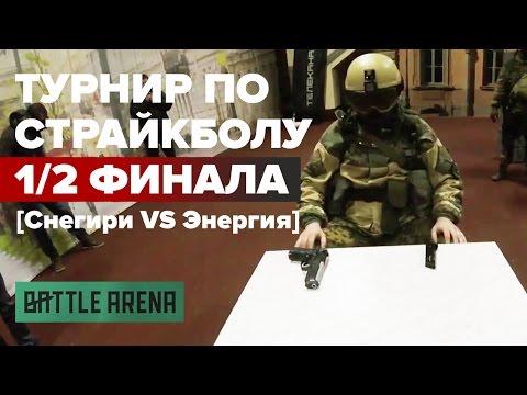 Снегири VS Энергия || 1/2 финала турнира BattleArena || GoPro
